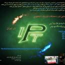 اولین دوره مسابقه فیزیک دانشجویی IPT در ایران