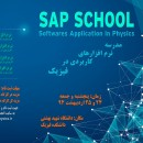 مدرسه نرمافزارهای کاربردی در فیزیک SAP School