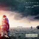 اکران فیلم Interstellar همراه با نقد علمی