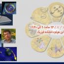 دومین همایش پژوهش در فیزیک