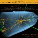سمینار فیزیک ذرات آزمایشگاهی