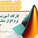 کارگاه آموزشی نرم افزار MATLAB