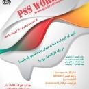 کارگاه پیشنیازهای نرم افزاری یک دانشجو PSS workshop