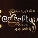 کافه فیزیک با طعم جدید