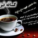 کافه فیزیک یک فنجان قهوه داغ داغ