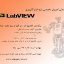 دوره عملی آموزش تخصصی نرم افزار LabVIEW