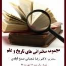 مجموعه سخنرانی های تاریخ و علم – دکتر رضا شعبانی