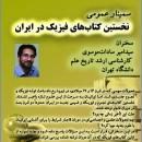 نخستین کتابهای فیزیک ایران