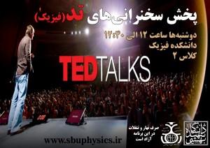 پخش مجموعه برنامههای تد(TED TALKS)