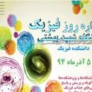 جشنواره روز فیزیک
