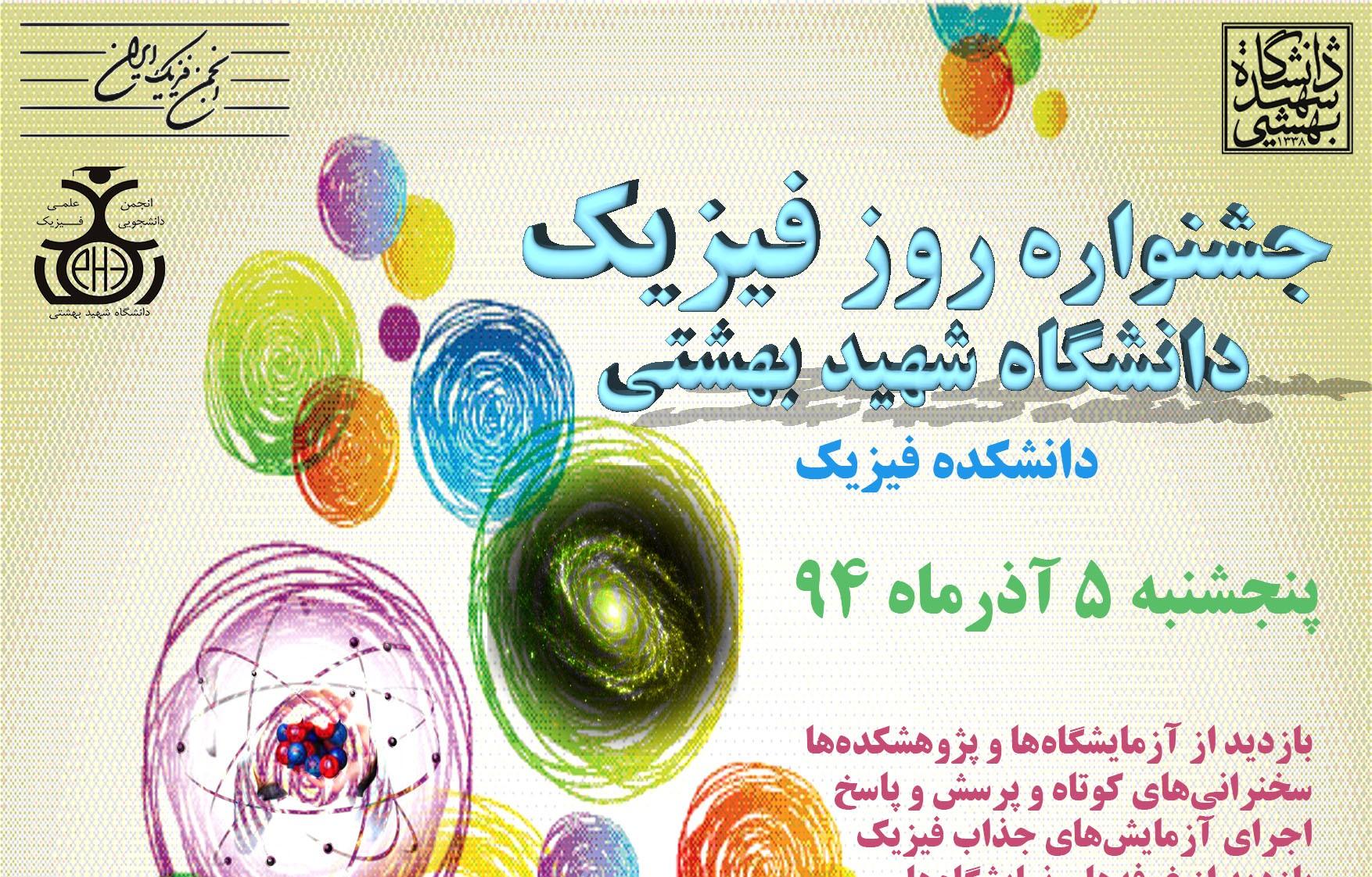 جشنواره روز فیزیک 94 دانشگاه شهید بهشتی