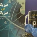 گزارش تصویری جشنواره روز فیزیک