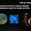 پخش تد – جلسه چهارم – ماده تاریک و نظریه ریسمان