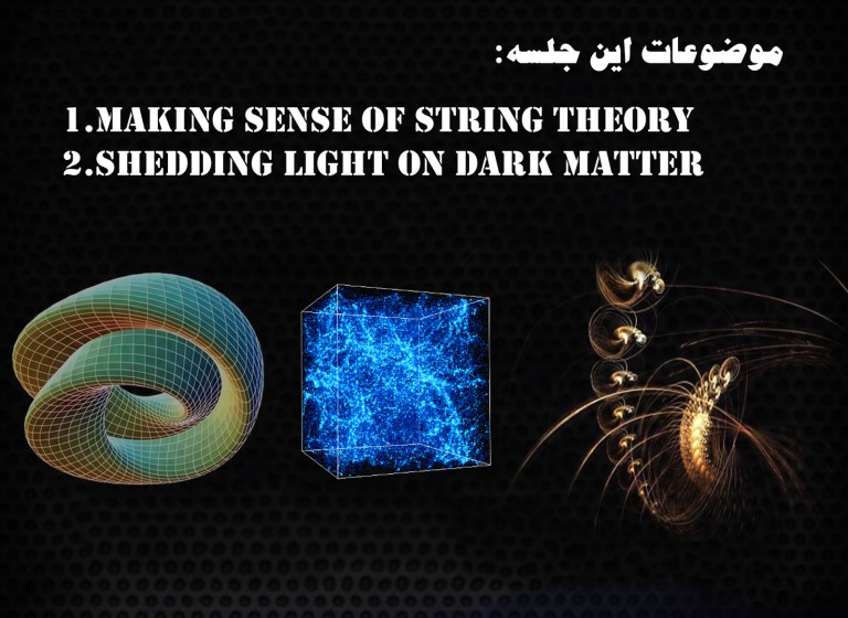 پخش تد - جلسه چهارم - ماده تاریک و نظریه ریسمان