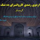 اردو رصد نجومی کاروانسرای ده نمک – گرمسار