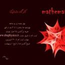 کارگاه آموزشی نرم افزار متمتیکا Mathematica