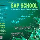 دومین مدرسه نرمافزارهای کاربردی در فیزیک SAP School