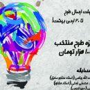 مسابقه طراحی لوگوی جدید انجمن
