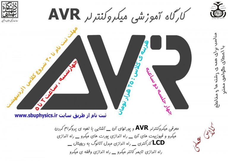 کارگاه آموزشی میکروکنترلر AVR
