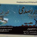 اردو رصد نجومی قلعه الموت