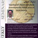 فازها و گذار فازهای توپولوژیک(جایزه ی نوبل فیزیک 2016)