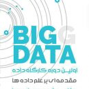 """اولین دوره کارگاه داده: """"Big Data"""""""