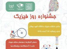 جشنواره روز فیزیک 1396