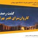 اردوی رصدی کاروانسرای قصر بهرام