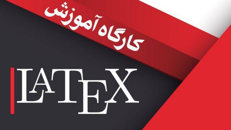 کارگاه آموزشی Latex پاییز 97