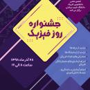 پنجمین جشنواره روز فیزیک 1398