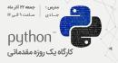 کارگاه یک روزه مقدماتی برنامه نویسی با پایتون